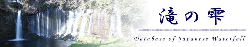 滝の雫ロゴ